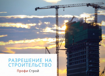 Registration of permission for construction of the private house Kherson