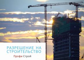 Оформление разрешения на строительство частного дома Херсон